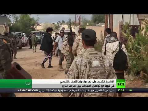 القاهرة تطالب بمنع التدخل الخارجي في ليبيا وتُحذَّر من خطورته