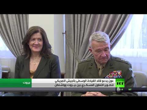 شاهد الرئيس اللبناني يبحث مع الجنرال كينيث ماكنزي التعاون العسكري