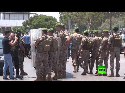 شاهد اشتباك بين عناصر الجيش ومحتجين على زيارة مسؤول أميركي إلى بيروت