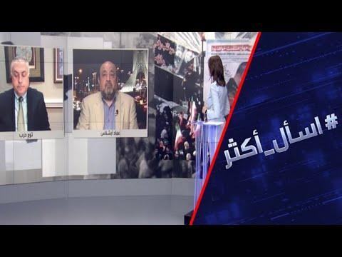 شاهد واشنطن تُشكك في تقرير الأمم المتحدة حوال اغتيال قاسم سليماني