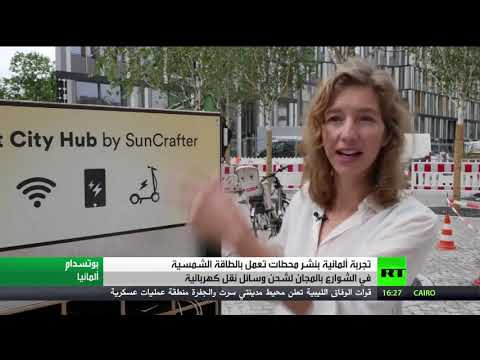 شاهد شركة ألمانية تُطلق محطة شحن بالطاقة الشمسية لوسائل النقل الصغيرة