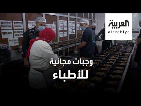 وجبات صحية يقدمها متطوعون للأطباء في مصر