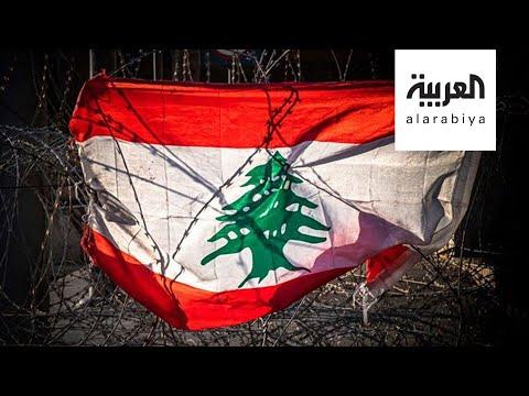 شاهد مراوغة وخداع في مفاوضات لبنان مع صندوق النقد