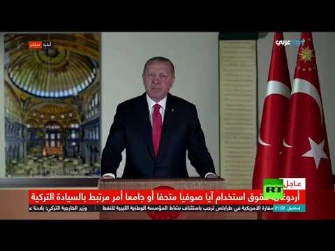 كلمة أردوغان بعد القرار التاريخي بتحويل كاتدرائية آيا صوفيا إلى مسجد