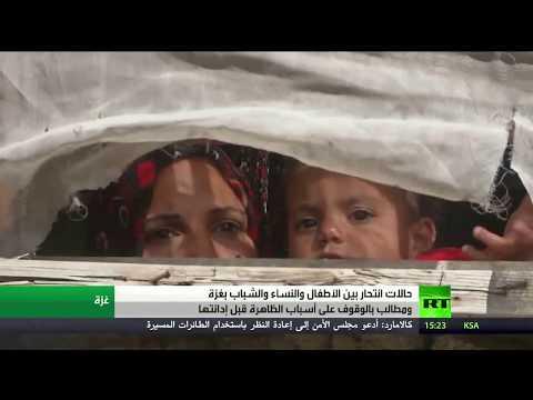 16 حالة انتحار في غزة لأطفال وشباب ونساء منذ مطلع 2020