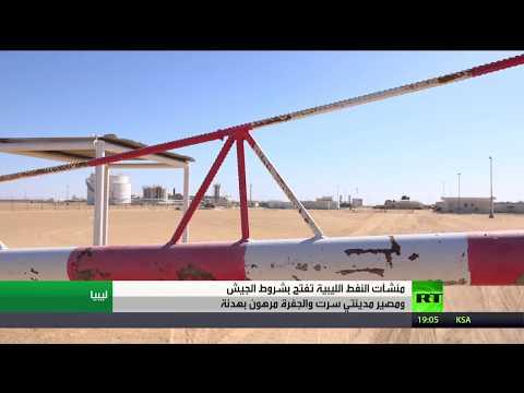 شاهد سرت والجفرة في ليبيا رهن التوصل لاتفاق لوقف إطلاق النار