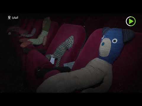 إعادة فتح إحدى دور السينما في ألمانيا بقوانين طريفة للتباعد الاجتماعي