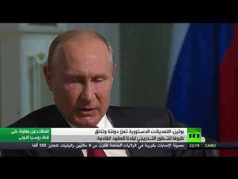 بوتين يتحدث عن القنبلة الموقوتة في الدستور السوفيتي