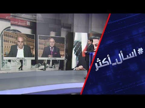 لبنان يُعلن توقف المحادثات مع صندوق النقد الدولي