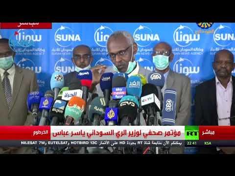 تفاصيل المؤتمر الصحفي لـوزير الري السوداني ياسر عباس