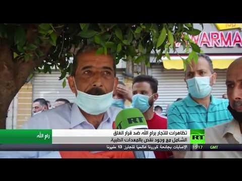 تظاهرات للتجار في رام الله ضد قرار الغلق الشامل