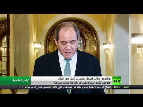 بوقادوم يؤكد أن هناك تطابقُا لوجهات النظر بين الجزائر وتونس بشأن ليبيا