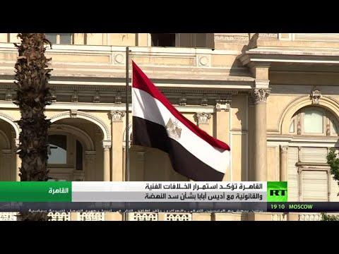 القاهرة تؤكد استمرار الخلافات مع أديس أبابا بشأن سد النهضة
