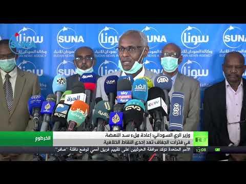 شاهد وزير الري السوداني يكشف أبرز نقاط الخلاف في مفاوضات سد النهضة