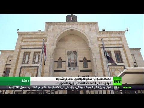 إجراءات وقائية مع قرب موعد الانتخابات البرلمانية في سورية