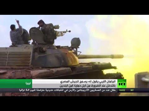 البرلمان الليبي يسمح للجيش المصري بالتدخل العسكري