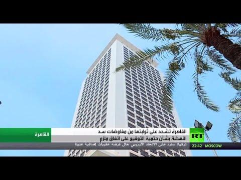 الاتحاد الأفريقي يعكف على دراسة تقارير مفاوضات سد النهضة