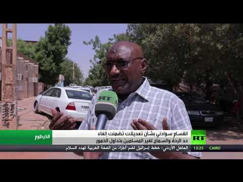 انقسام الشارع السوداني إزاء حزمة تعديلات أدخلتها الحكومة الانتقالية