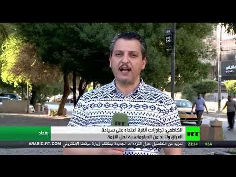 الكاظمي يؤكد أن تجاوزات أنقرة اعتداء على سيادة العراق