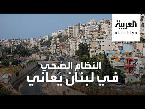 شاهد ضجة في لبنان بعد وفاة طفل بمستشفى حكومي