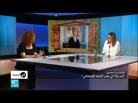 شاهد لينا شماميان تغني للحب والوصال في زمن التباعد الاجتماعي
