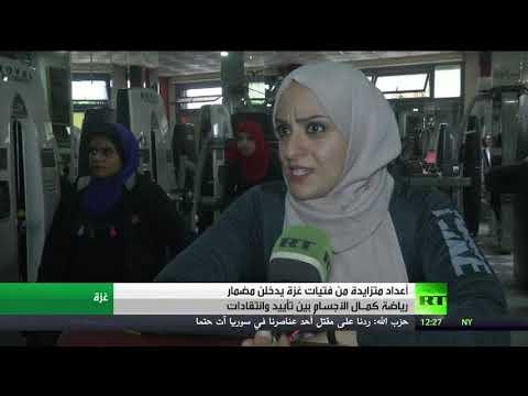 فتيات قطاع غزّة يدخلن مضمار رياضة كمال الأجسام