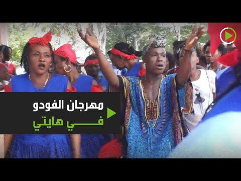 مهرجان الـفودو في هايتي يستمر بالرغم من كورونا
