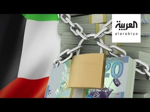 الكويت تتحفظ على أموال ١٢ من مشاهير غسيل الأموال
