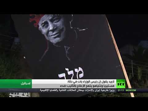شاهد نتنياهو يعيش حالة هستيريا بسبب الاحتجاجات الشعبية