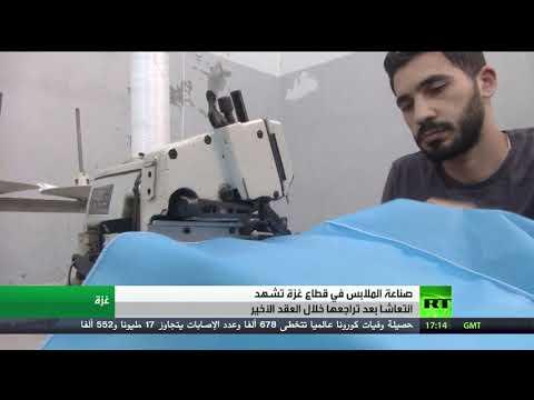 صناعة الملابس تزدهر في قطاع غزة مع إغلاق فيروس كورونا