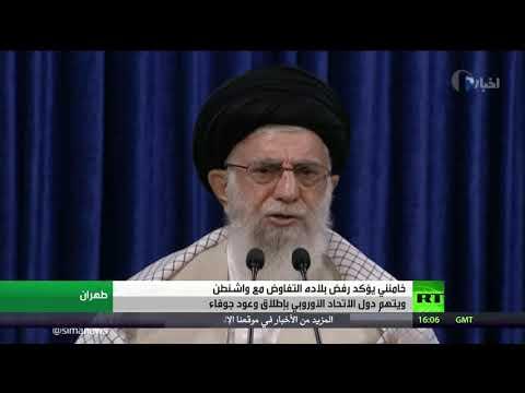 المرشد الإيراني يرفض التفاوض مع واشنطن بشأن البرامج النووية