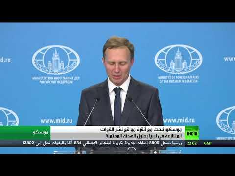 موسكو تعلن بحث مسائل التسوية في ليبيا مع أنقرة