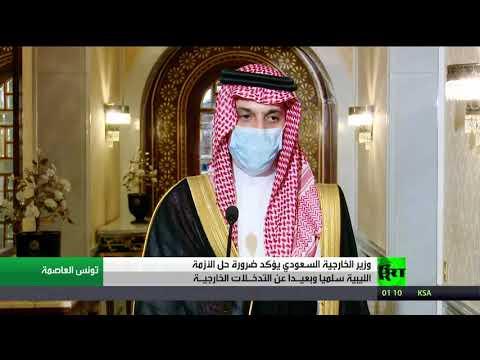 اتفاق سعودي تونسي على ضرورة حل الأزمة الليبية سلميًا