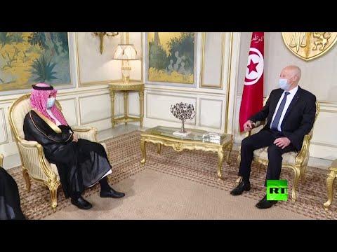 الرئيس التونسي يستقبل وزير الخارجية السعودية الأمير فيصل بن فرحان