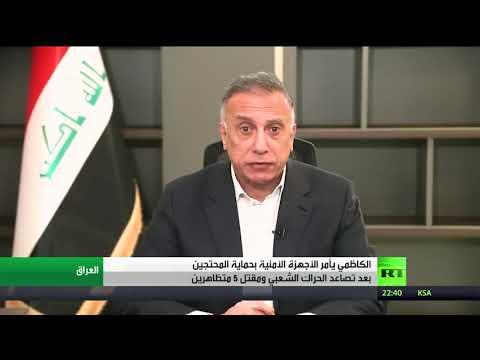 مقتل 3 متظاهرين وإصابة 21 خلال اشتباكات مع الأمن في بغداد