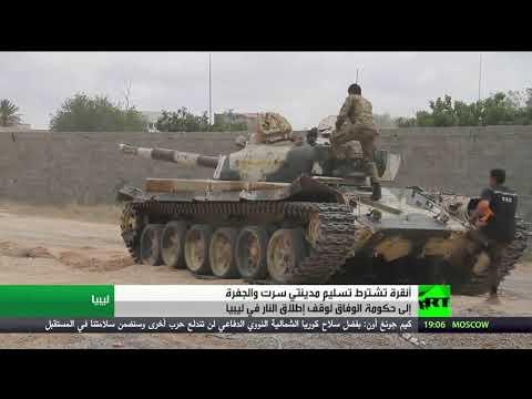 تركيا تؤكد أن وقف إطلاق النار في ليبيا مرهون بانسحاب قوات حفتر