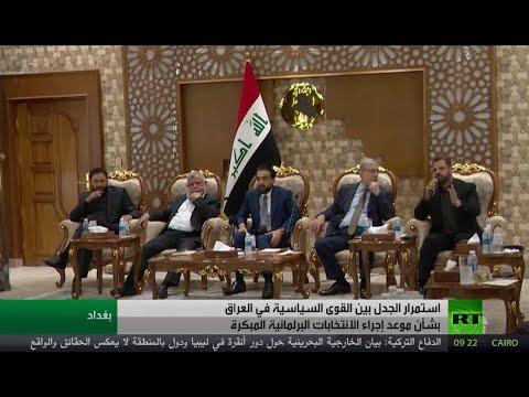 جدل يُسيطر على الشارع العراقي حول موعد الانتخابات التشريعية