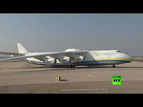 أكبر طائرة في العالم تصل إسرائيل لنقل منظومة القبة الحديدية للجيش الأميركي