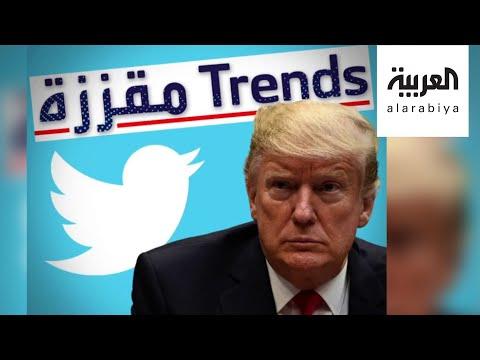 ترمب يشن هجومًا على تريند تويتر ويصفه بـالمقزز