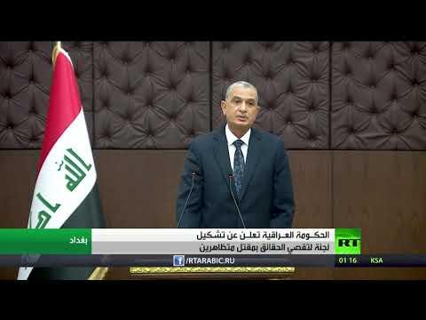 الحكومة العراقية تعلن تشكيل لجنة لتقصي الحقائق بمقتل المتظاهرين