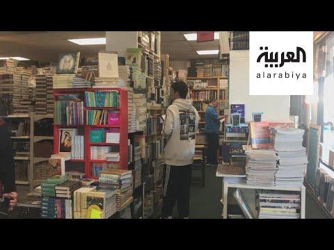 شاهد قصة مكتبة عربية في كاليفورنيا تحولت لمنارة للإبداع والثقافة