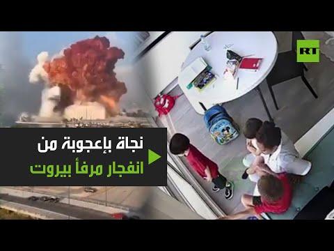 شاهد عاملة نظافة وثلاثة أطفال ينجون بأعجوبة من انفجار بيروت
