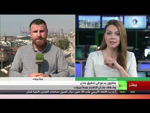 شاهد الصليب الأحمر اللبناني يُعلن ارتفاع حصيلة ضحايا انفجار مرفأ بيروت
