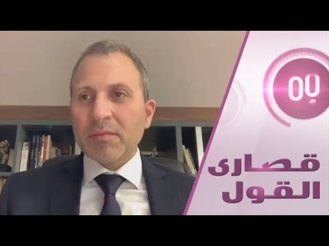 وزير الخارجية اللبناني السابق يكشف تداعيات تفجير مرفأ بيروت