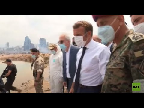 الرئيس الفرنسي يتفقد موقع الانفجار في مرفأ بيروت