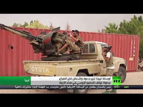 الولايات المتحدة تدعو الأطراف الليبية المتنازعة لحل الأزمة