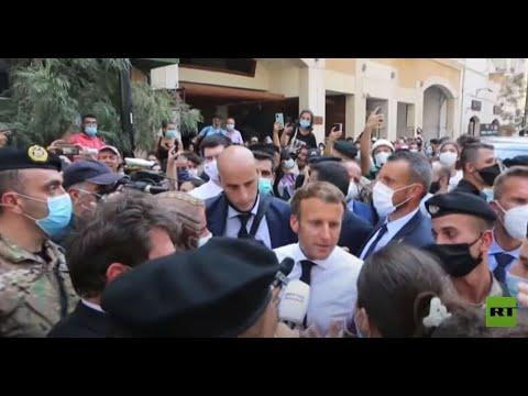 لبنانيون غاضبون يحاصرون ماكرون أثناء زيارته شوارع بيروت المنكوبة