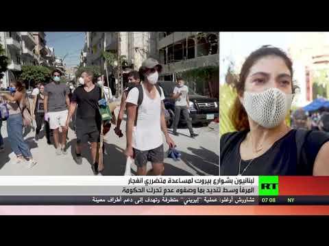مئات اللبنانيين يخرجون إلى شوارع بيروت بعد يوم من الانفجار المأساوي