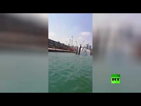الباخرة السياحية أورينت كوين تغرق بالكامل في مرفأ بيروت