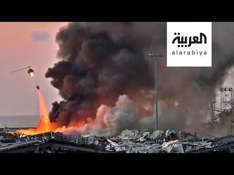 الموجة البرتقالية في تفجير مرفأ بيروت تشكك بالرواية الرسمية